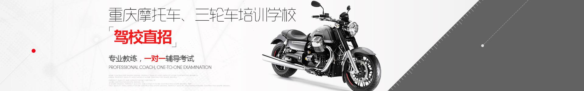 重庆摩托车驾照
