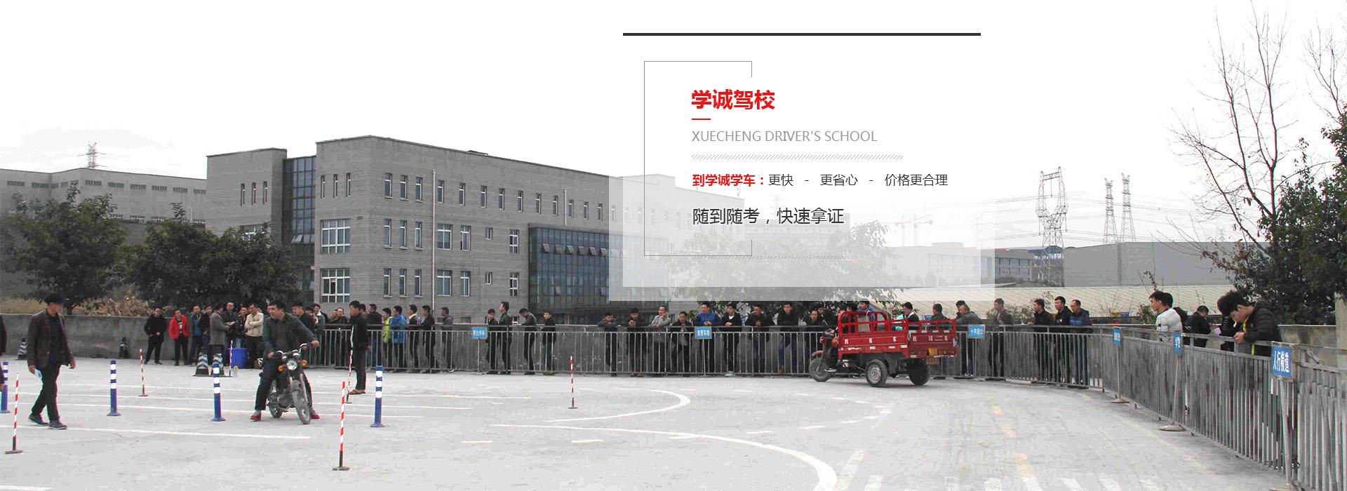 重庆摩托车驾照培训